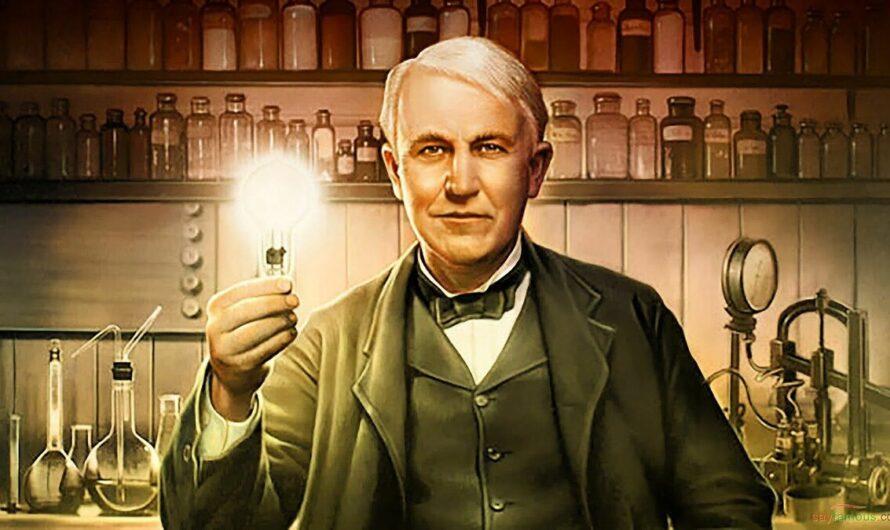 10 высказываний Томаса Эдисона, которые заставляют задуматься